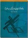 خرید کتاب یادداشتهایی بر ترکیب فرم از: www.ashja.com - کتابسرای اشجع