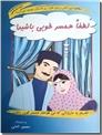 خرید کتاب لطفا همسر خوبی باشید از: www.ashja.com - کتابسرای اشجع