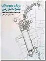 خرید کتاب دریافت مفهوم مکان ، پاسخ به نیاز زمان از: www.ashja.com - کتابسرای اشجع