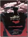 خرید کتاب خلاقیت از: www.ashja.com - کتابسرای اشجع