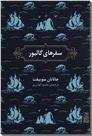 خرید کتاب سفر کالیو از: www.ashja.com - کتابسرای اشجع