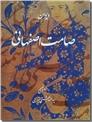 خرید کتاب دیوان صامت اصفهانی از: www.ashja.com - کتابسرای اشجع