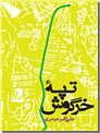 خرید کتاب تپه خرگوش از: www.ashja.com - کتابسرای اشجع
