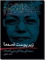 خرید کتاب زیر پوست قصه ها - رخشان بنی اعتماد از: www.ashja.com - کتابسرای اشجع