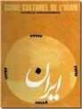خرید کتاب راهنمای فرهنگی ایران - فرانسه از: www.ashja.com - کتابسرای اشجع