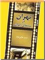 خرید کتاب تهران در سینمای ایران - مصور از: www.ashja.com - کتابسرای اشجع