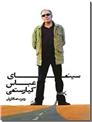 خرید کتاب سینمای عباس کیارستمی از: www.ashja.com - کتابسرای اشجع