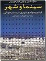 خرید کتاب سینما و شهر از: www.ashja.com - کتابسرای اشجع