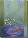 خرید کتاب زمزمه درون از: www.ashja.com - کتابسرای اشجع