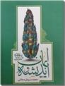 خرید کتاب اندیشه و ایمان در آزادی از: www.ashja.com - کتابسرای اشجع