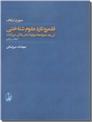 خرید کتاب قلمرو تازه علوم شناختی از: www.ashja.com - کتابسرای اشجع