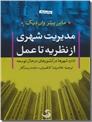 خرید کتاب مدیریت شهری از نظریه تا عمل از: www.ashja.com - کتابسرای اشجع