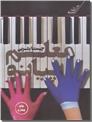 خرید کتاب معلم پیانو - چیستا یثربی از: www.ashja.com - کتابسرای اشجع