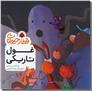 خرید کتاب دفتر کلاسور 26 حلقه طرح دار با قفل فلزی از: www.ashja.com - کتابسرای اشجع