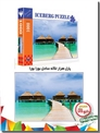 خرید کتاب پازل هزار تکه ساحل بورا بورا از: www.ashja.com - کتابسرای اشجع