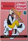 خرید کتاب قصه های من و بابام 2 از: www.ashja.com - کتابسرای اشجع