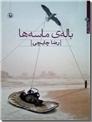 خرید کتاب باله ماسه ها از: www.ashja.com - کتابسرای اشجع