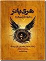 خرید کتاب هری پاتر و فرزند نفرین شده از: www.ashja.com - کتابسرای اشجع