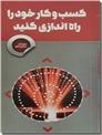 خرید کتاب کسب و کار خود را راه اندازی کنید از: www.ashja.com - کتابسرای اشجع