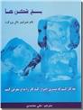 خرید کتاب یخ شکن ها - بازاریابی از: www.ashja.com - کتابسرای اشجع
