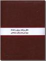 خرید کتاب دفتر برنامه ریزی رخداد - جلد چرمی از: www.ashja.com - کتابسرای اشجع