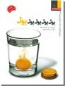 خرید کتاب پول پول پول پول پول - روانشناسی کار و تجارت از: www.ashja.com - کتابسرای اشجع