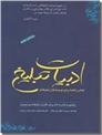 خرید کتاب ادبیات تبلیغ از: www.ashja.com - کتابسرای اشجع