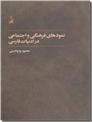 خرید کتاب نمودهای فرهنگی و اجتماعی در ادبیات فارسی از: www.ashja.com - کتابسرای اشجع