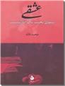 خرید کتاب عشقی - محمد قائد از: www.ashja.com - کتابسرای اشجع