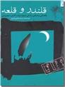 خرید کتاب قلندر و قلعه - سهروردی از: www.ashja.com - کتابسرای اشجع
