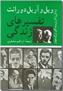 خرید کتاب تفسیرهای زندگی - ویل دورانت از: www.ashja.com - کتابسرای اشجع