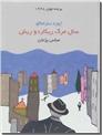 خرید کتاب سال مرگ ریکاردو ریش از: www.ashja.com - کتابسرای اشجع