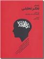 خرید کتاب راهنمای تفکر تحلیلی از: www.ashja.com - کتابسرای اشجع