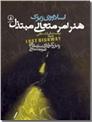 خرید کتاب هنر امر متعالی مبتذل از: www.ashja.com - کتابسرای اشجع
