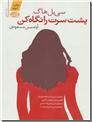 خرید کتاب پشت سرت را نگاه کن - رمان با موضوع زنانه از: www.ashja.com - کتابسرای اشجع
