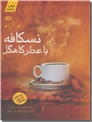 خرید کتاب نسکافه با عطر کاهگل از: www.ashja.com - کتابسرای اشجع