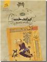 خرید کتاب ایراندخت از: www.ashja.com - کتابسرای اشجع