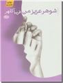 خرید کتاب شوهر عزیز من از: www.ashja.com - کتابسرای اشجع