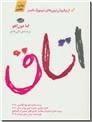 خرید کتاب اتاق - رمان از: www.ashja.com - کتابسرای اشجع