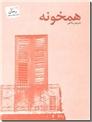خرید کتاب همخونه مریم ریاحی از: www.ashja.com - کتابسرای اشجع