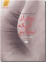 خرید کتاب پیش از آنکه بخوابم از: www.ashja.com - کتابسرای اشجع