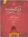 خرید کتاب رز گمشده از: www.ashja.com - کتابسرای اشجع