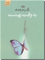 خرید کتاب به وقت بهشت از: www.ashja.com - کتابسرای اشجع
