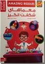 خرید کتاب معماهای شگفت انگیز از: www.ashja.com - کتابسرای اشجع