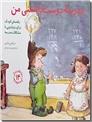 خرید کتاب مهارت های زندگی - مدرسه دوست داشتنی من از: www.ashja.com - کتابسرای اشجع