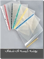 خرید کتاب 10 عدد پوشه کیسه ای شفاف A4 - کاور از: www.ashja.com - کتابسرای اشجع