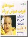 خرید کتاب شیوه های تقویت هوش نوزاد 6-9 ماهه از: www.ashja.com - کتابسرای اشجع