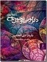خرید کتاب تحول روح تجلی عشق از: www.ashja.com - کتابسرای اشجع