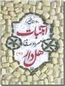 خرید کتاب آبنبات هل دار از: www.ashja.com - کتابسرای اشجع