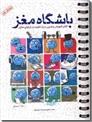 خرید کتاب باشگاه مغز 1 از: www.ashja.com - کتابسرای اشجع